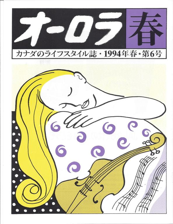 オーロラ第6号・1994年 春