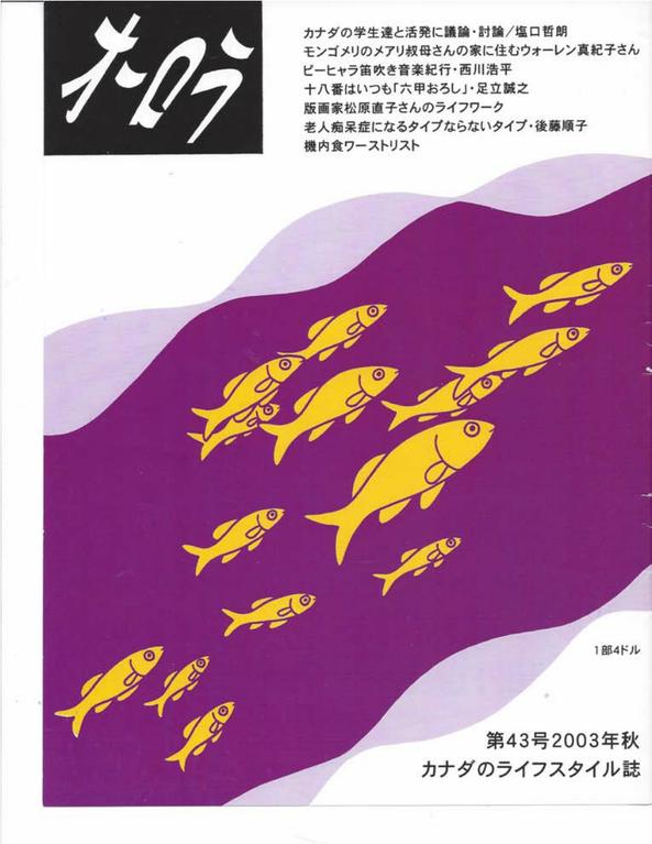 オーロラ第43号・2003年 秋