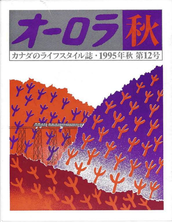 オーロラ第12号・1995年 秋