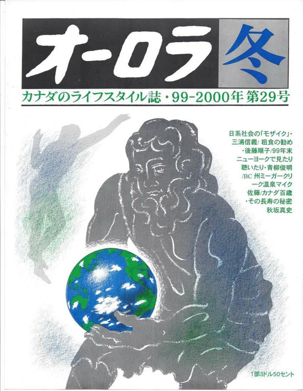 オーロラ第29号・1999年 冬