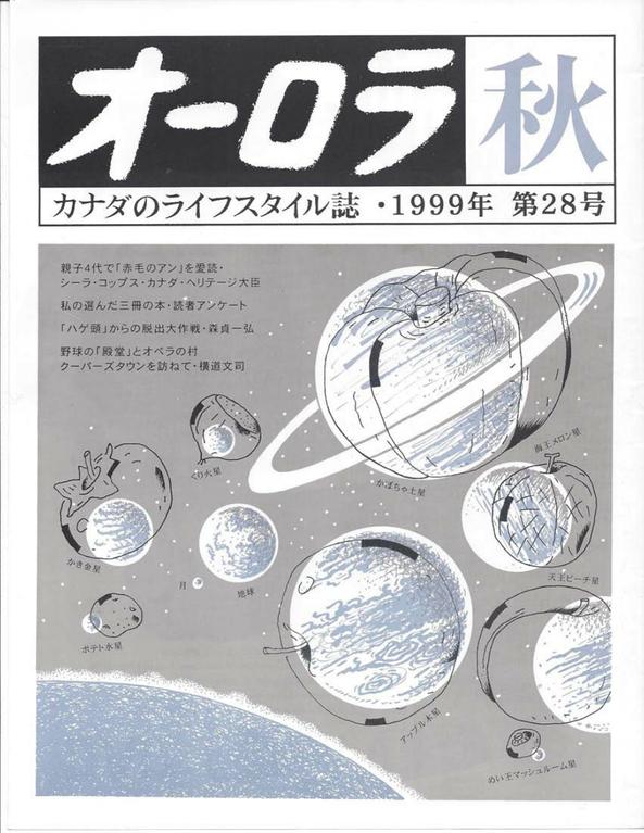 オーロラ第28号・1999年 秋