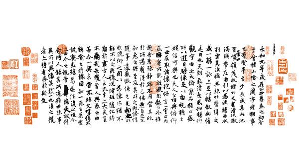 書道見本 蘭亭序 The Lanting Xu vector Orchid Pavilion calligraphy copybook