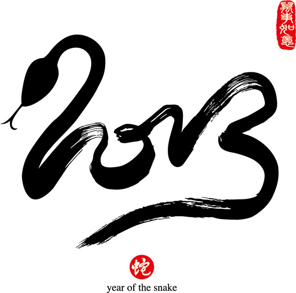 干支のへびで象った数字ロゴ 2013 labels and logos with snake-shaped templates