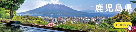 温泉から望む阿蘇(城山ホテル鹿児島)