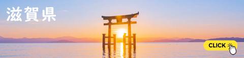 白鬚神社(しらひげじんじゃ:高島市鵜川)