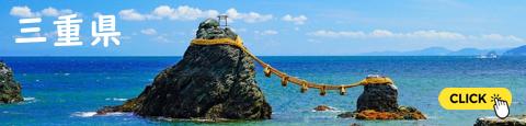 夫婦岩(伊勢市二見町江の立石)