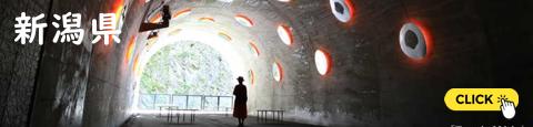 清津峡渓谷トンネル(十日町市)