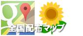 ★クリックでマップ表示