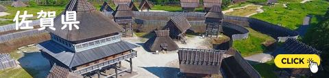 吉野ヶ里歴史公園(神埼郡吉野ヶ里町)