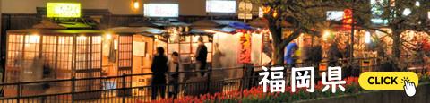 博多区・中州 日本屈指の屋台街