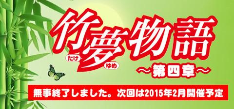 竹夢物語〜第四章〜