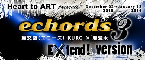 エコーズ(絵交図)-03 extend ver.