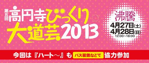第5回高円寺びっくり大道芸2013〜沸騰〜