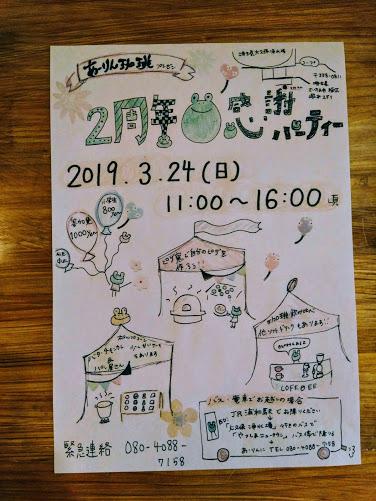 http://maeshibo-farm.saitama.jp/access/