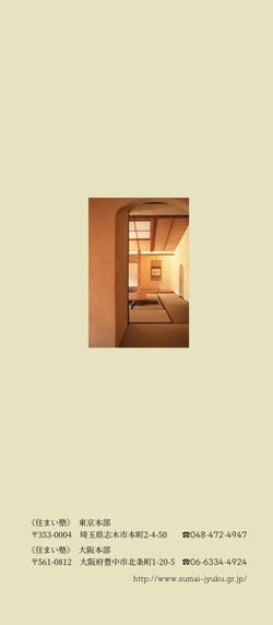 アーチの入口から見える和室 塗りまわしのおしゃれな入口