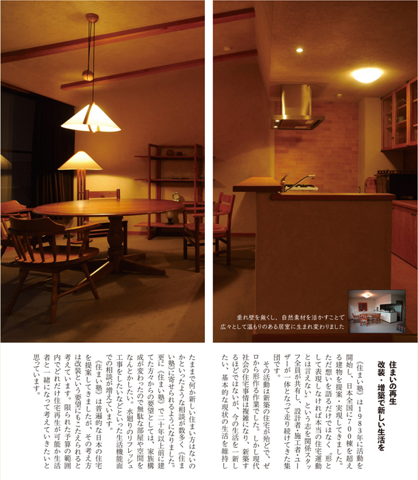 マンションの改装 無垢の化粧梁 一戸建て住宅のような風合い 重厚な素材感