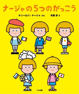 2018 大日本図書
