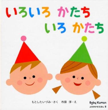 2013 日本公文教育研究会