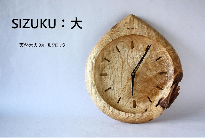 壁掛け時計 しずく 木 ぬくもり 飛騨 高山 ノクターレ