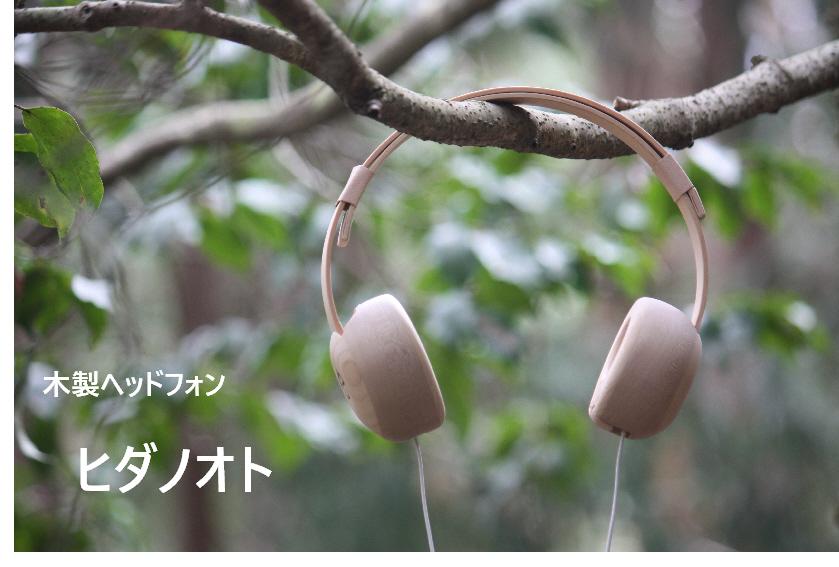 ヒダノオト ヘッドフォン 木 ヒーリング 癒やし 自然 飛騨 高山