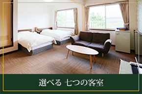 選べる七つの客室