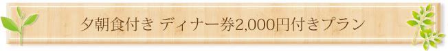 夕朝食付き ディナー券2,000円付きプラン