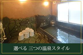 選べる三つの温泉スタイル