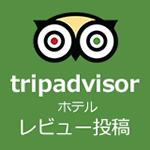 tripadvisor ホテルレビュー投稿