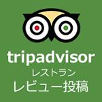 tripadvisor レストランレビュー投稿