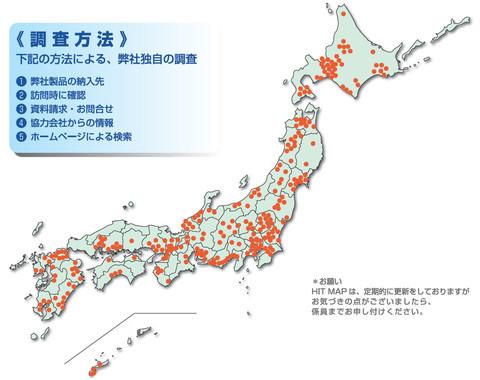 HIT Map 保険薬局無菌調剤設備導入施設数