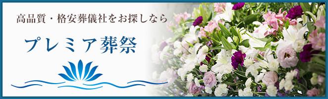 高品質・格安葬儀社をお探しなら プレミア葬祭 東京都・埼玉県・神奈川県