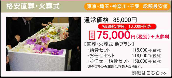 所沢市 格安直葬・火葬式75000円