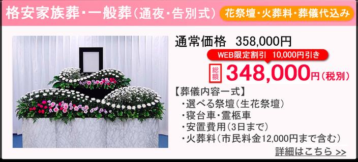 越谷市 格安家族葬378000円 お料理・返礼品・葬儀代込み