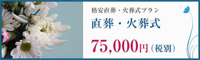 立川市 格安直葬・火葬式75000円