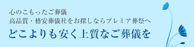 どこよりも安く上質な格安葬儀 埼玉・東京・神奈川の格安葬儀はお任せ下さい