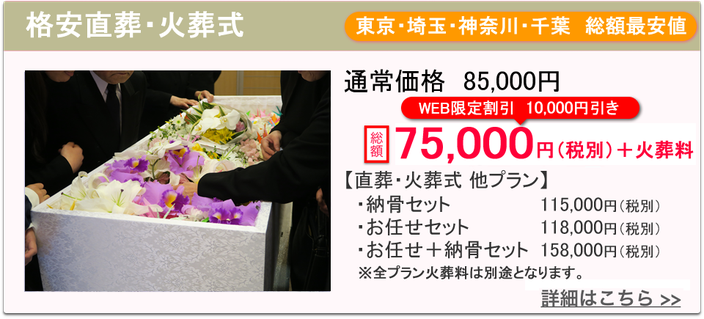 越生町 格安直葬・火葬式 75000円