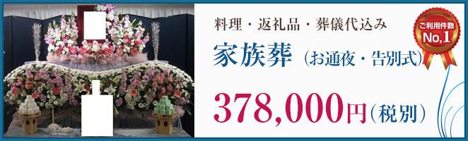 料理・返礼品・葬儀代込み 家族葬(お通夜・告別式)378000円