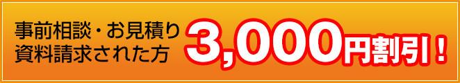 事前相談・お見積り・資料請求された方 3,000円引き 埼玉県の格安火葬式はお任せ下さい!!