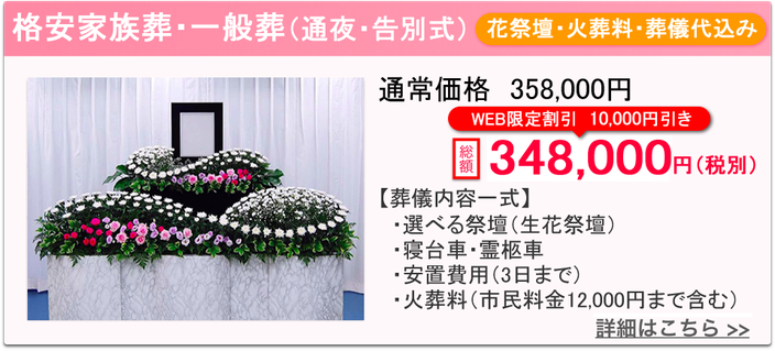 川崎市川崎区 格安家族葬378000円 お料理・返礼品・葬儀代込み
