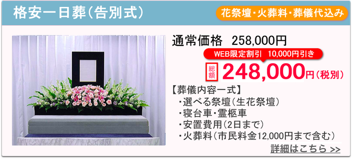 緑区 格安一日葬338000円 お料理・返礼品・葬儀代込み