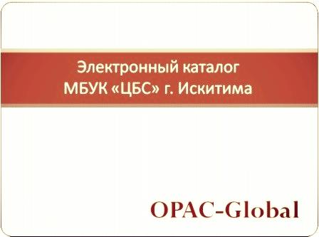 "Электронный каталог МБУК ""ЦБС"" г. Искитима"