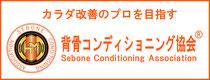 背骨を整えることの健康効果を「背骨コンディショニング」で体感してください。