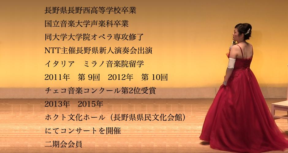 温井恵里香 ソプラノ