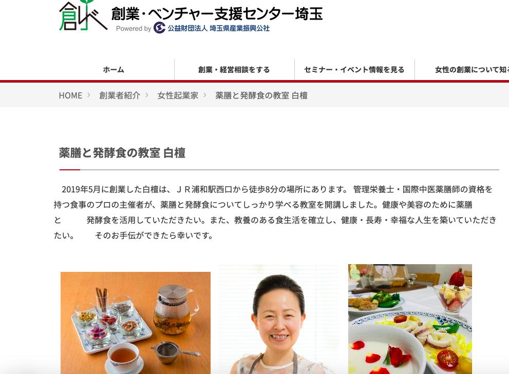 【20210914】549【薬膳と発酵食の教室 白檀*掲載のご報告】