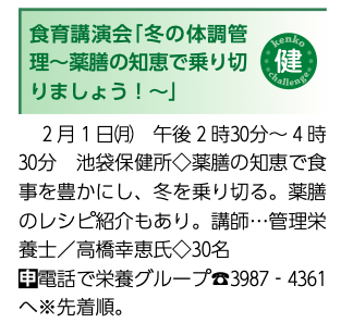 【20210227】454【薬膳と発酵食の教室 白檀*講座終了報告】