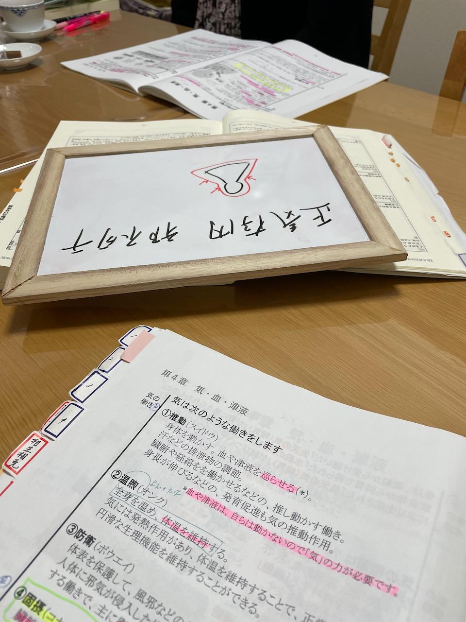 【20211018】558【薬膳と発酵食の教室 白檀*薬膳資格取得講座】