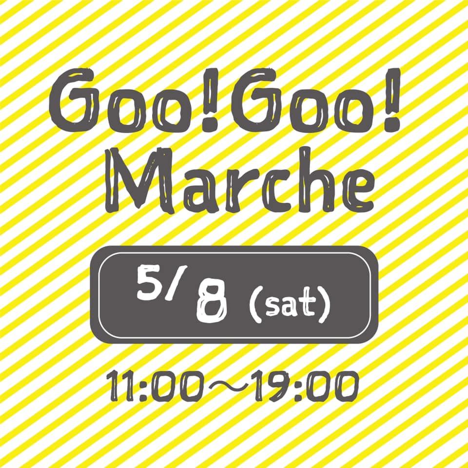 GooGoomarcheにお越し頂きありがとうございました!