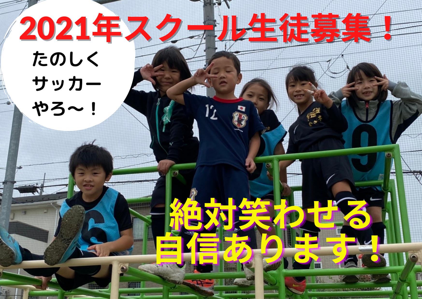 2021年サッカースクール生徒募集!