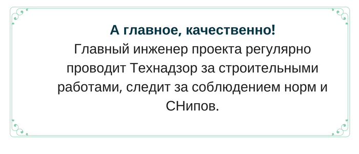 технадзор