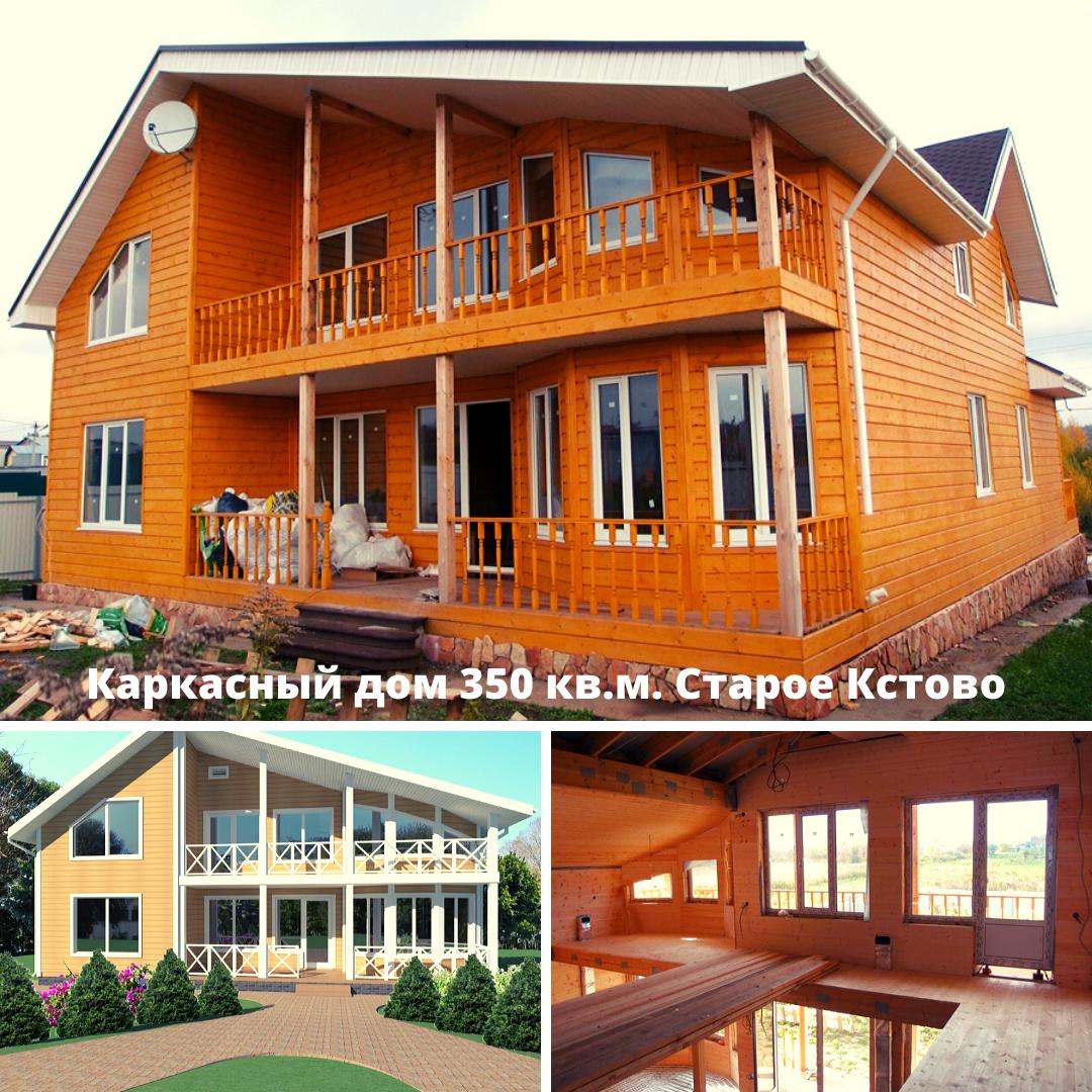 каркасный дом 400кв